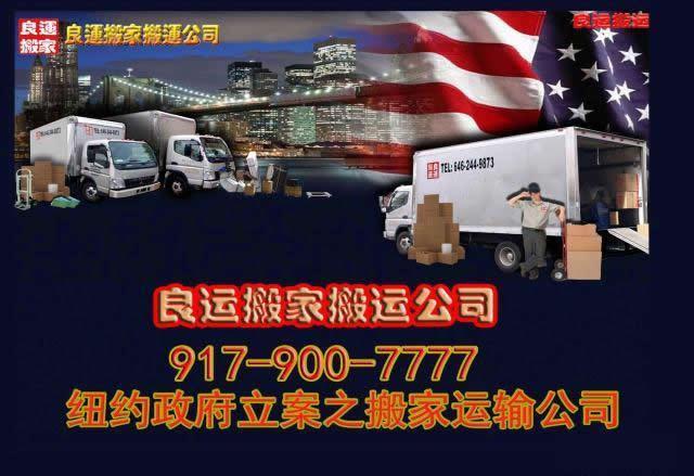 纽约良运搬家服务公司 917-900-7777