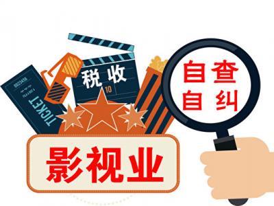 中国大陆影视业步入寒冬 竟有3228家公司消失